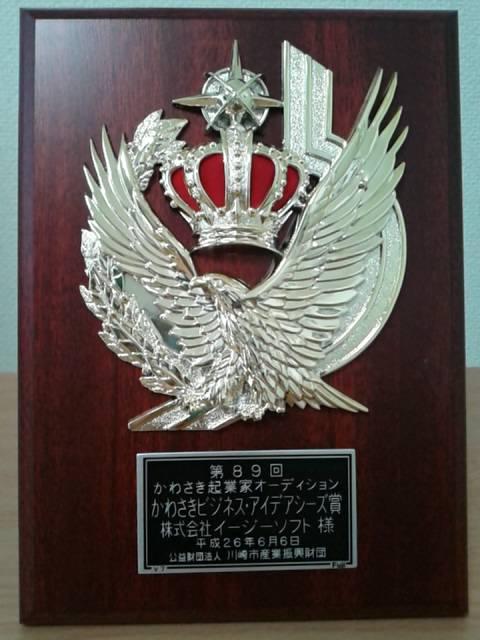 かわさきビジネス・アイデアシーズ賞